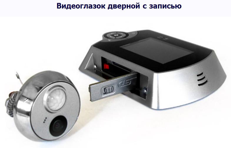 Комплект видеоглазка с дисплеем и записью, заменяющий обычный глазок