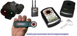 Приборы для обнаружения скрытого видеонаблюдения