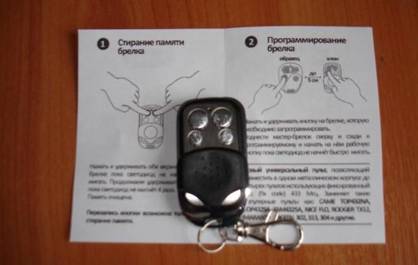 Инструкция По Универсальный Пульт Rm230e