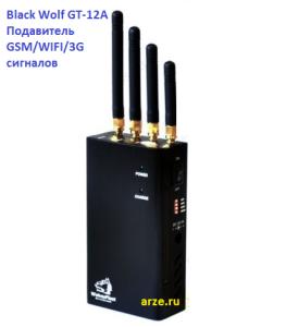 Black Wolf GT-12A подавитель GSM/WIFI/3G сигналов