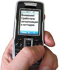 На телефон приходит sms оповещение