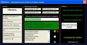Метод взлома камер видеонаблюдения с помощью программы