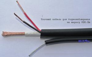 Уличный коаксиальный кабель с проводом для питания и тросом