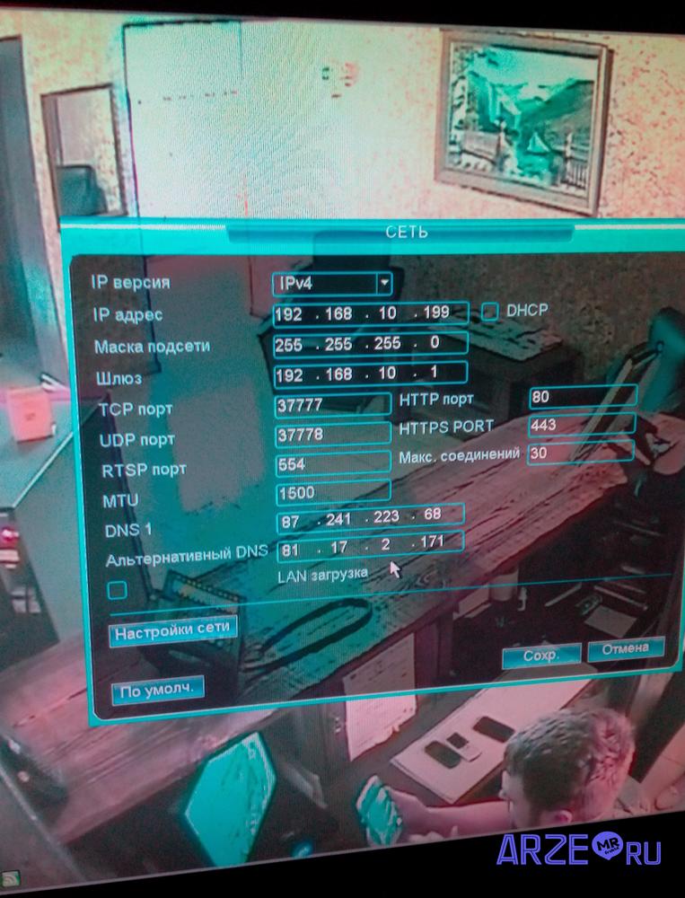 настройка аналогового видеорегистратора для удаленного видеонаблюдения