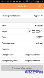 пример настроек для подключения удаленного просмотра ip камеры с телефона