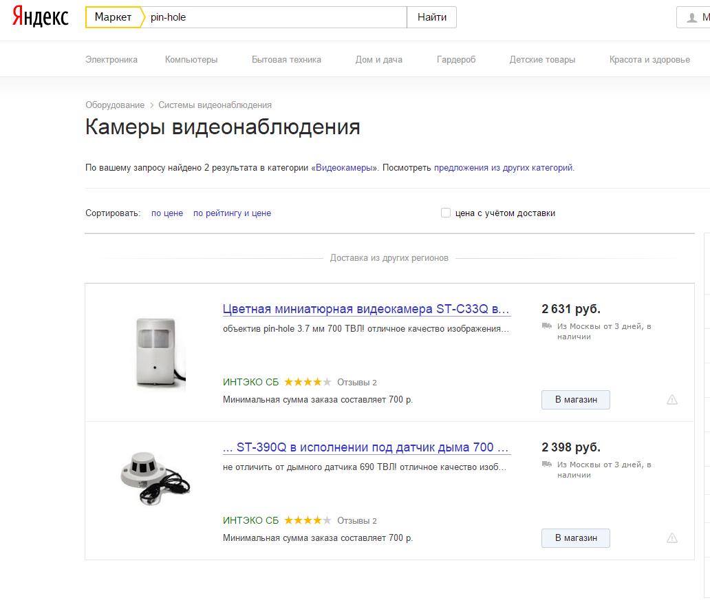 открытая продажа камер скрытого видеонаблюдения