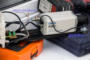Восстановление старой системы видеонаблюдения. Как видим провода подводятся 2х2,5 (220В, не слаботочные)