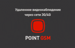 Как работает сервис PointGsm — видеонаблюдение через 3G модем