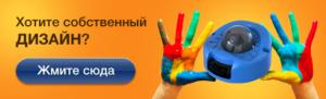 ActiveCam предлагает создать свой дизайн корпуса в конструкторе