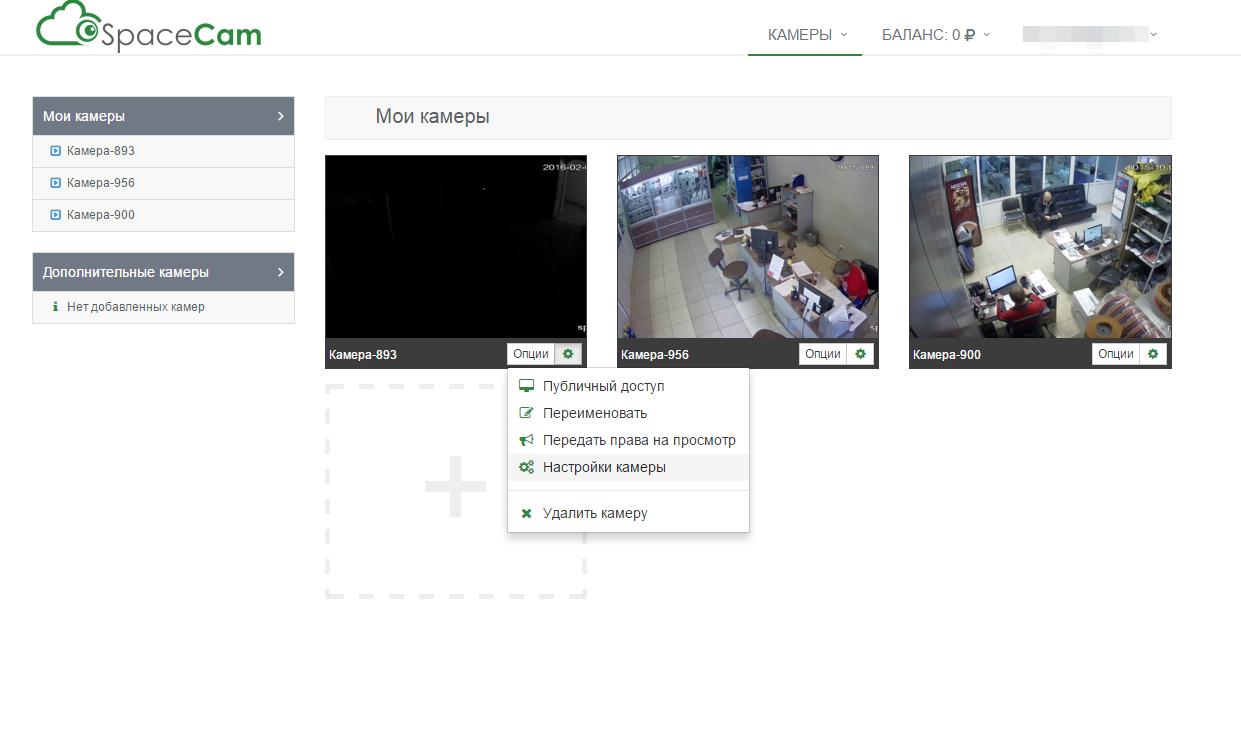 Настройка камер в сервисе spacecam