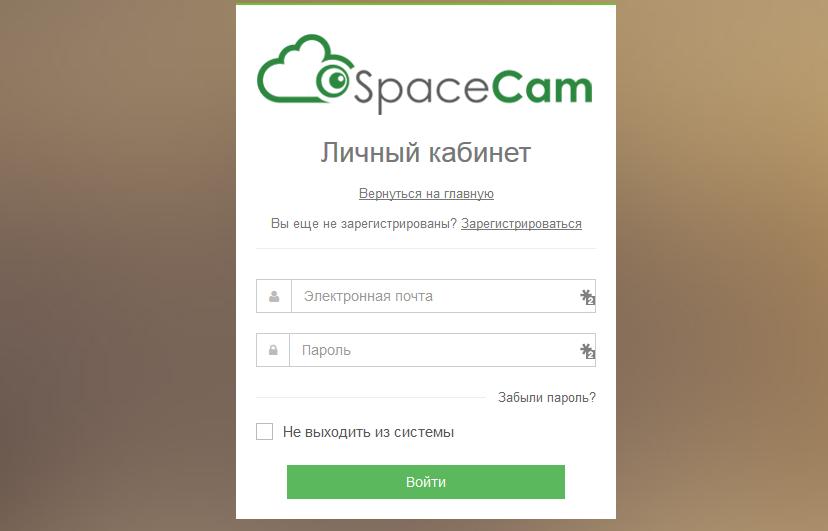 Вход в личный кабинет сервиа spacecam