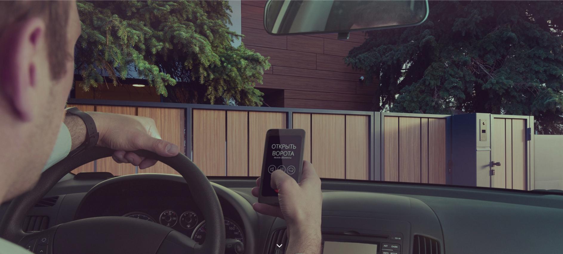 Открытие ворот с помощью мобильного телефона