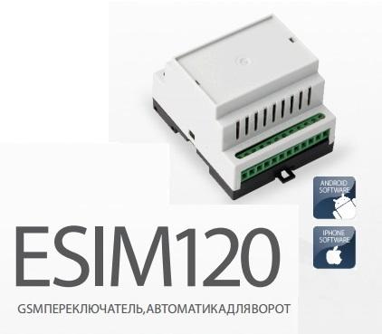 ESIM120 ELDES GSM Контроллер ворот и скуд