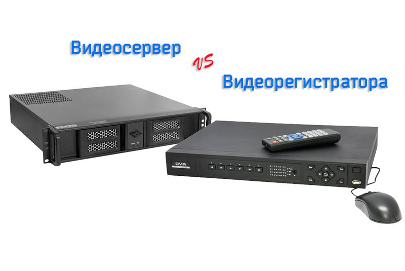Что выбрать видеосервер или видеорегистратор?