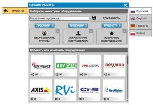 Начало работы с программой «Online Project CCTV»